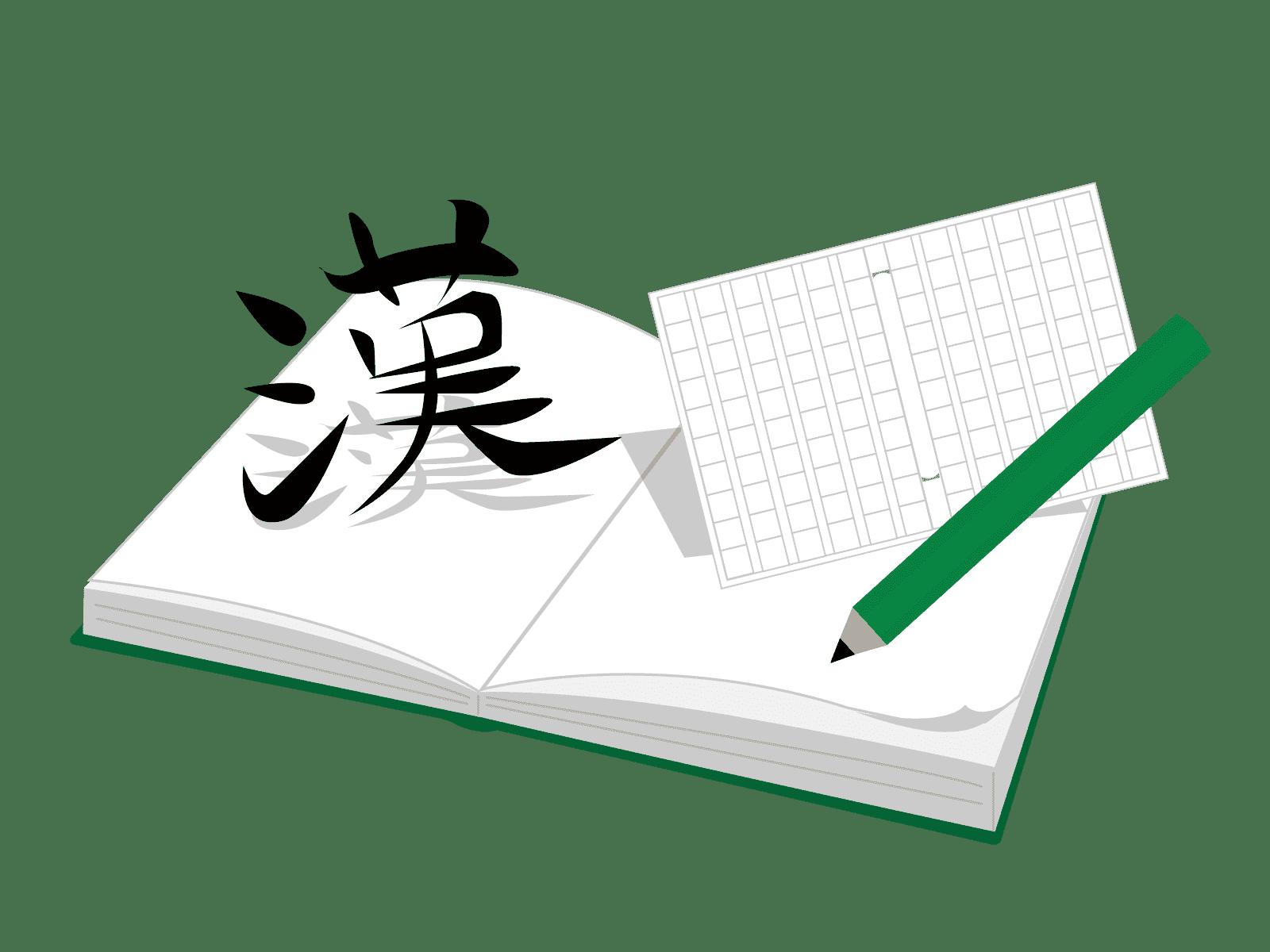 漢字 くらげ